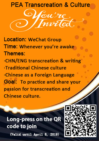 We Learn, We Joy (Free Access to Our WeChat Group) – PEA